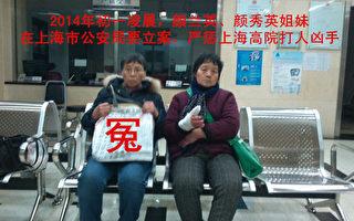 组图:上海高院官员失信 姐妹俩赴约遭保安殴打