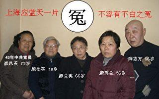 【投书】上海颜氏家族冤案 五年上访艰辛路