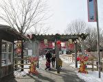 皇后区动物园新年庆祝一角。(大纪元图片)