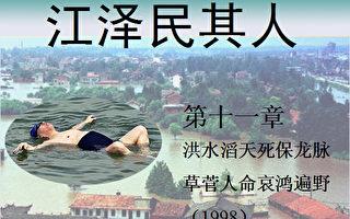 《江澤民其人》:長江大堤決口 哀鴻遍野