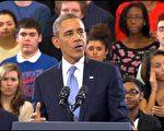 奧巴馬總統星期四在納甚維爾McGavock高中演講。(大紀元)