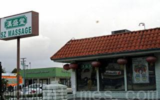 """足浴店太多 洛杉矶华人城被称""""红灯区"""""""