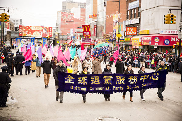2014年2月8日,由法拉盛华人工商促进会主办的第18届纽约法拉盛新年大游行隆重举行。纽约退党中心的队伍。(Edward Dai/大纪元)