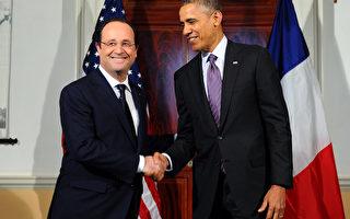 法国总统欧兰德(左)10日展开访美之行,法国艾里赛宫说,此趟访问主要聚焦法美关系良好关系。(AFP)