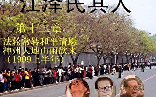 《江澤民其人》:喬石向政治局交調查報告