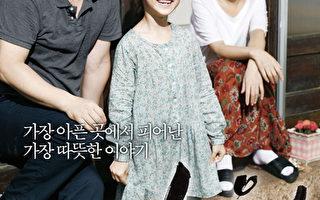 《希望:為愛重生》韓文版海報。(可樂電影提供)