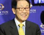 韩国女元 Medici forum会长金在元赞叹神韵演出感铭至深。(全宇/大纪元)
