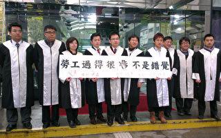 全国关厂工人连线辩护律师团14日在台北高等行政法院开庭前表示,劳工过的很惨不是错觉,盼法官厘清真相。(全国关厂工人连线辩护律师团提供)