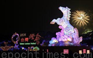 組圖:慶元宵 臺灣燈會 北天燈南蜂炮