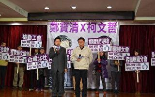 郑宝清宣布角逐大桃园市长