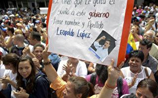 洛佩斯的支持者法庭外声援 委国选美冠军中枪亡