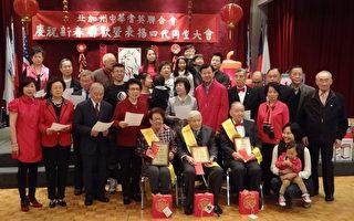 中華耆英聯合會新年慶