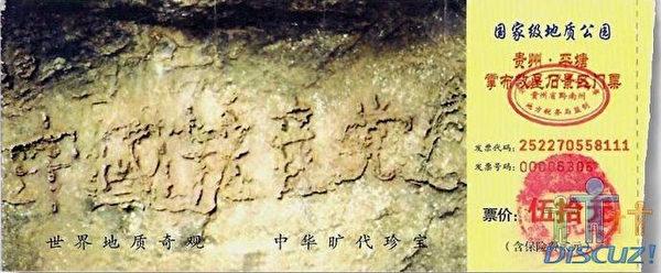 """贵州平塘""""藏字石""""惊现""""中国共产党亡""""六个大字(图片由作者提供)"""