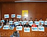 20多位香港民主派立法會議員召開記者會,支持香港記者協會2月23日舉行的「反滅聲遊行」,呼籲市民踴躍出席,一起捍衛香港新聞言論自由。(潘在殊/大紀元)