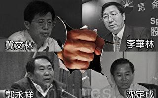 中油國際一把手沈定成失踪 周永康的四名秘書被全殲