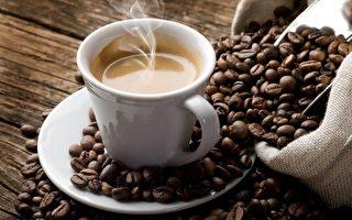 日饮三杯咖啡有益健康 降多种疾病发病率