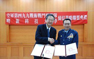 空军战斗机联队与明新科大策略联盟