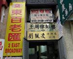 2012年底聯邦調查人員突襲曼哈頓唐人街,位於華埠東百老匯街上的2號和11號兩棟樓被封。圖為2012年12月18日突襲日被查封的一座律師樓。 (蔡溶/大紀元)
