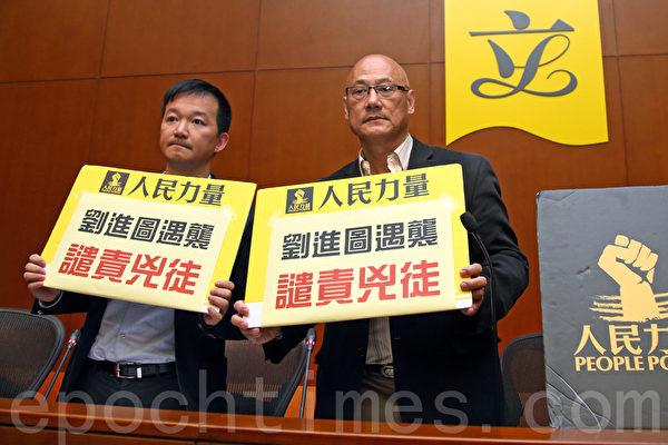 人民力量立法会议员强烈谴责袭击刘进图的凶徒。议员陈伟业(右)促请香港警方调查事件是否涉及中共黑势力。(潘在殊/大纪元)