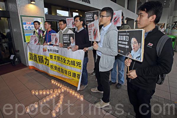新民主同盟傍晚也到东区法院,燃点烛光向刘进图送上祝福,要求警方全力缉凶,捍卫新闻自由不受暴力干预。(潘在殊/大纪元)