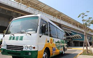 屏縣電動中型巴士3月1日東港首站上路