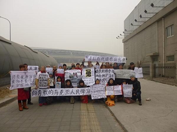 26日下午部份在京訪民聚集在北京南站附近,打出各種訴求的橫幅,希望引起外界關注。(訪民提供)