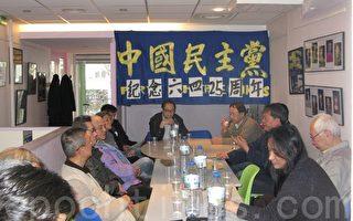 中國民主黨法國紀念六四25週年