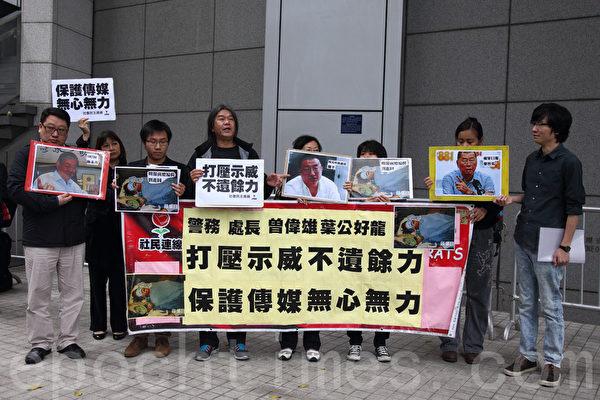 香港社民连成员到位于湾仔的警察总部抗议,要求警方尽快缉拿袭击刘进图的凶徒。他们批评梁振英上台后,新闻自由严重倒退,之前已经发生阳光时务负责人陈平遇袭、壹传媒主席黎智英及am730创办人施永青被人恐吓等恐怖暴力事件,警方至今都未能破案 。(潘在殊/大纪元)