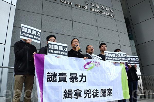 香港公民党成员到位于湾仔的警察总部抗议,要求警方尽快缉拿袭击刘进图的凶徒。他们批评梁振英上台后,新闻自由严重倒退,之前已经发生阳光时务负责人陈平遇袭、壹传媒主席黎智英及am730创办人施永青被人恐吓等恐怖暴力事件,警方至今都未能破案 。(蔡雯文/大纪元)