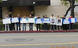 中國民主黨在洛杉磯領館前呼籲釋放政治犯