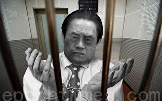 【周晓辉】周永康罪名将包括故意杀人罪?