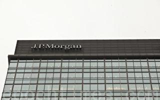 非法聘用太子黨 摩根大通料要付2.7億美元