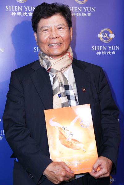 美國環球大學醫學博士蔡鉅儒2月26日觀賞神韻國際藝術團在台北國父紀念館的演出。(白川/大紀元)