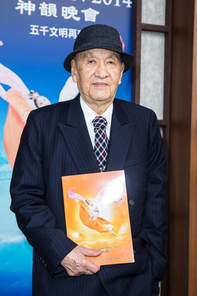 前總統府資政、台灣知名政治領袖彭明敏2月26日觀賞神韻國際藝術團在台北國父紀念館的演出。(陳柏州/大紀元)