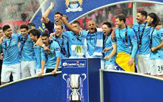 英格兰联赛杯 曼城逆转夺赛季首冠