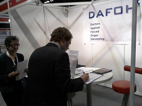 一位與會者在DAFOH給聯合國人權事務高級專員皮萊女士(Ms Pillay)的請願信上簽名。(DAFOH提供)