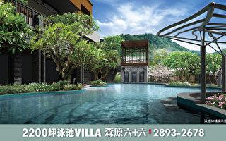 2200坪的泳池VILLA《森原六十六》