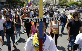 委内瑞拉示威不停 巴拿马打脸 马杜罗断交