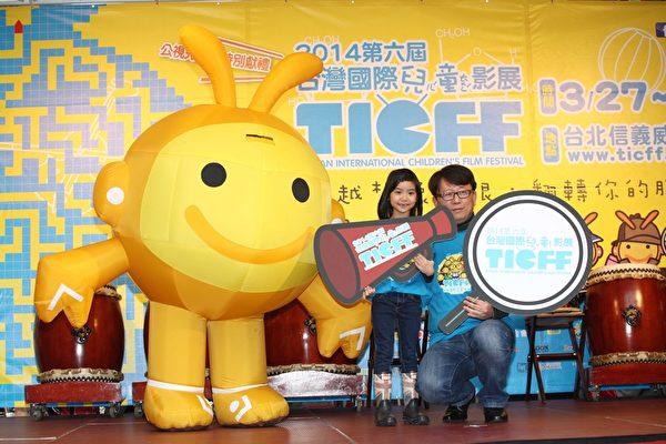 導演楊力州(右)與童星喬喬特別出席「2014第六屆台灣國際兒童影展」套票首賣會站台力挺。(公視提供)