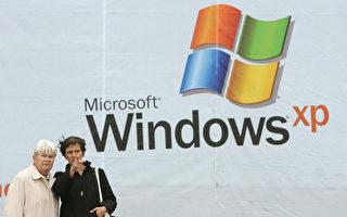 微软将停止支持XP 中国用户担心信息安全