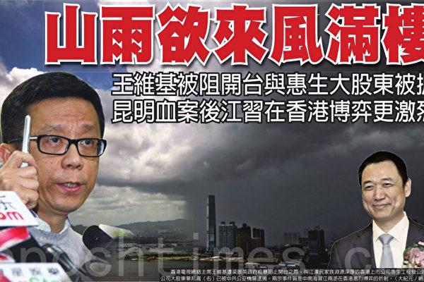 王维基开台受阻 惠生大股东被抓 江习香港博弈更激烈