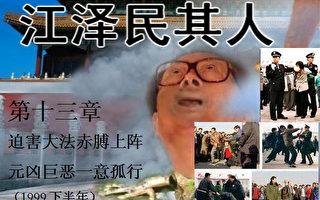 《江泽民其人》:万名武警荷枪实弹进京