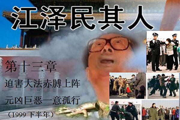《江澤民其人》:脅迫朱鎔基