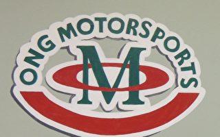 Ong Motorsports提供舊車貸款及保修計劃