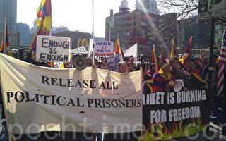 美中藏人領館前抗議中共對西藏統治