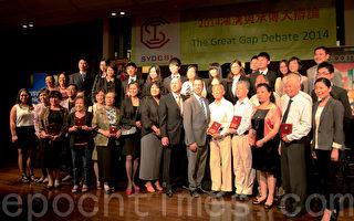 澳洲悉尼首次華語辯論會關注文化承傳