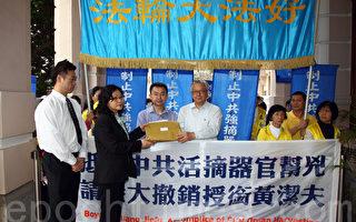 前衛生部長黃潔夫訪香港 法輪功抗議中共活摘器官