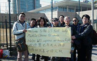 美大使館拉橫幅 大陸民眾籲米歇爾關注人權