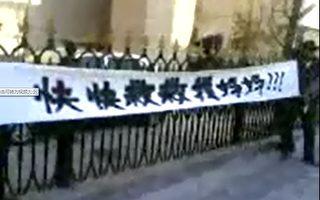 中共對法輪功學員進行藥物迫害(三)