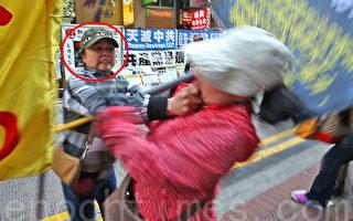 3月22日星期六,身穿便服的青關會女成員陶桂香(紅圈中)揮拳毆打法輪功學員(右),並把她推倒在地,其後再作勢倒地假裝昏倒,試圖栽贓法輪功學員。(潘在殊/大紀元)